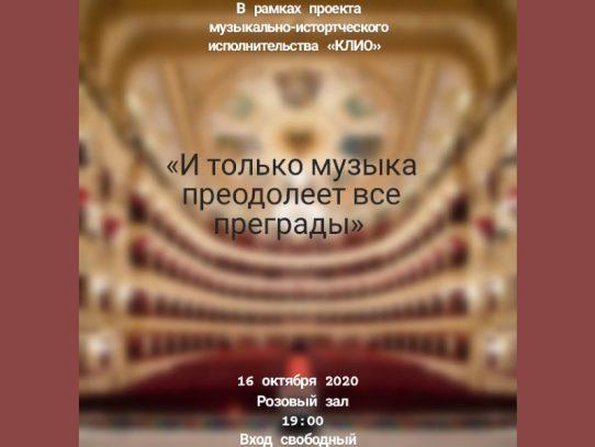 16 октября 19:00. «И только музыка преодолеет все преграды», концерт в Розовой гостиной
