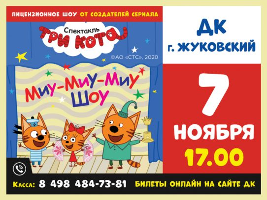 7 ноября 17:00. «Три кота: Миу-Миу Шоу», детский шоу-спектакль