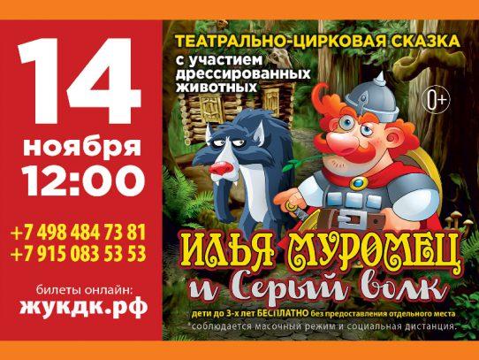 14 ноября 12:00. «Илья Муромец и Серый волк», театрально-цирковая сказка