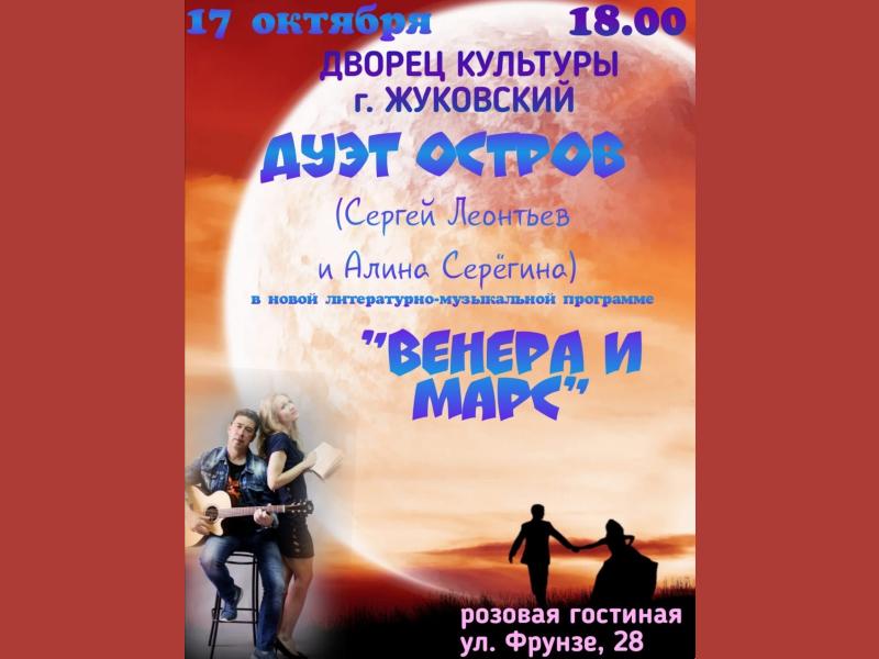 17 октября 18:00. Дуэт «Остров», концерт в Розовой гостиной ДК