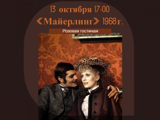 13 октября 17:00. Показ фильма «Майерлинг» 1968г. в Розовой гостиной ДК