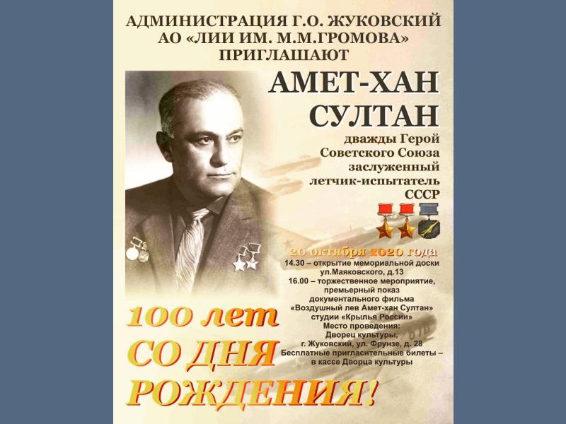 20 октября 16:00. 100 лет со дня рождения Амет-Хан Султана