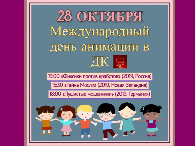 28 октября в 13:00; 15:30 и 18:00. Международный День Анимации. Фестиваль мультфильмов.
