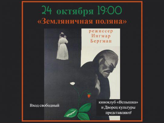 24 октября 19:00. Киноклуб «Вспышка». Показ фильма «Земляничная поляна» 1957г.