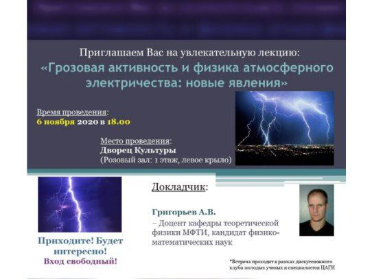 6 ноября 18:00. Лекция по физике в Розовой гостиной