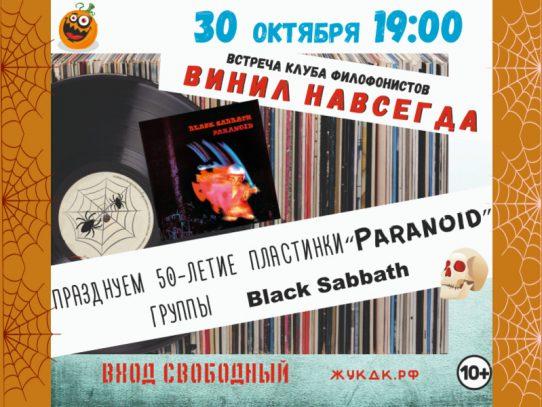 30 октября 19:00, «Винил Навсегда», встреча клуба филофонистов и меломанов, посвященная группе Black Sabbath