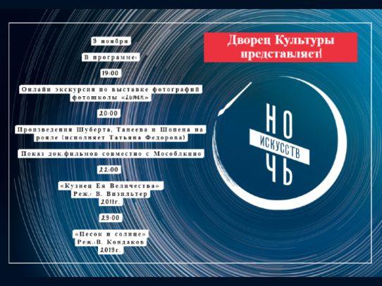 3 ноября 19:00 - 23:59. «Искусство объединяет». Всероссийская акция «Ночь искусств» в ДК.