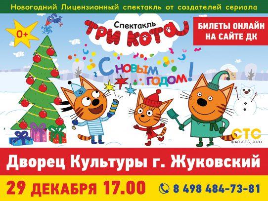 29 декабря 17:00. «Три Кота: С новым годом!», детский шоу-спектакль