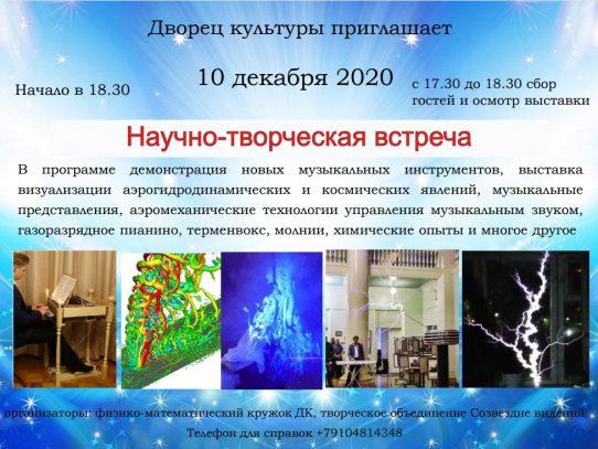 10 декабря 18:30. Научно-творческий форум