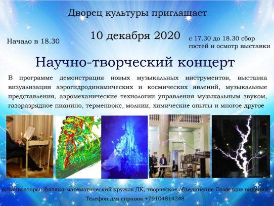 10 декабря 18:30. Научно-творческий концерт