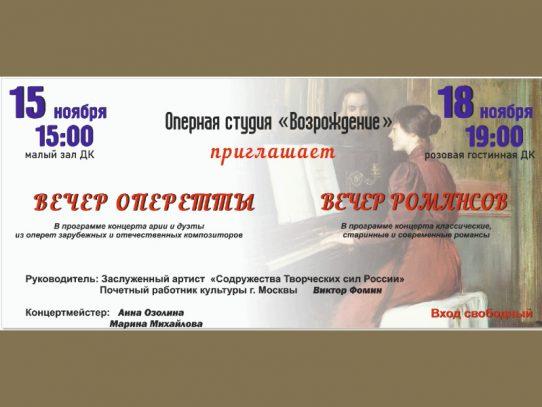 15 ноября 15:00. Вечер оперетты. Концерт оперной студии «Возрождение»