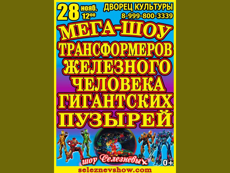 """28 ноября 12:00. """"МЕГА-ШОУ Трансформеров, Железного человека в стране гигантских мыльных пузырей""""!"""