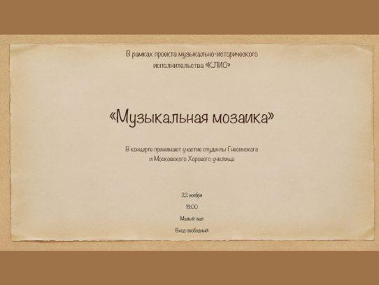 22 ноября 18:00 «Музыкальная мозаика». Концерт.