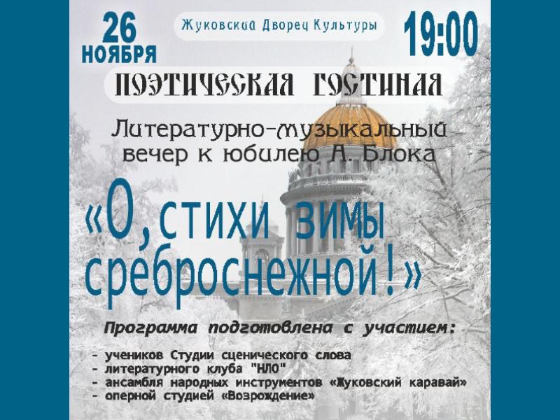26 ноября 19:00. Литературно-музыкальный вечер к юбилею А. Блока