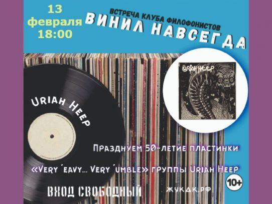 13 февраля 18:00. Встреча клуба меломанов и филофонистов, посвященная группе Uriah Heep.