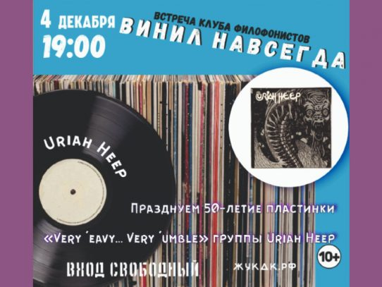 4 декабря 19:00. Встреча клуба меломанов и филофонистов, посвященная группе Uriah Heep.