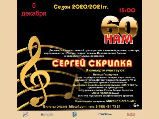 5 декабря 15:00. Жуковский симфонический оркестр.