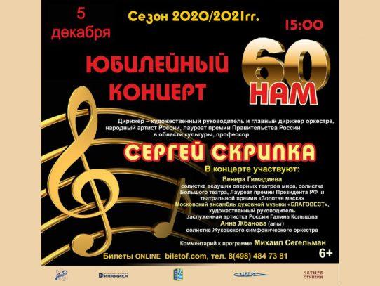 5 декабря 15:00. Юбилейный концерт Жуковского симфонического оркестра. «Нам — 60!»