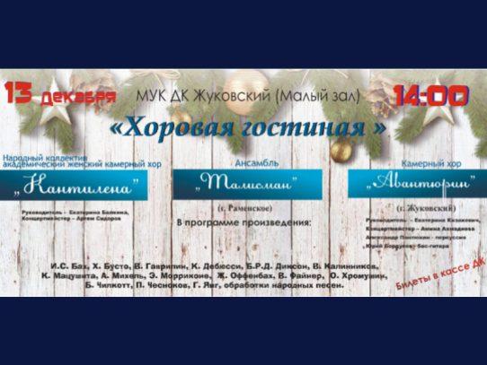 13 декабря 14:00. «Хоровая гостиная», концерт