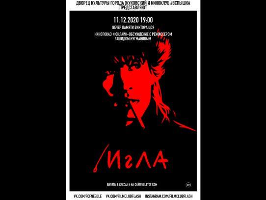 11 декабря 19:00. х/ф «Игла» 1988г. Просмотр фильма и телемост с режиссером.