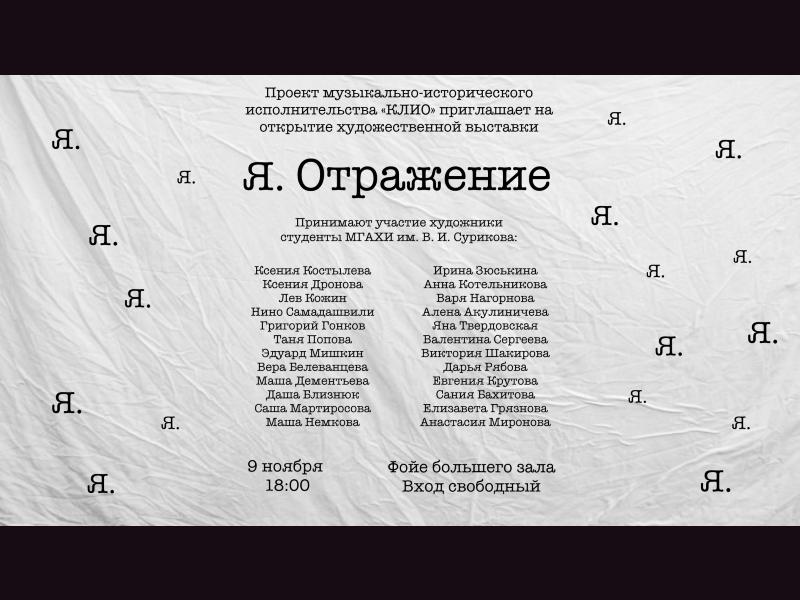 До 15 января. Художественная выставка «Я.Отражение» в фойе Большого зала ДК.
