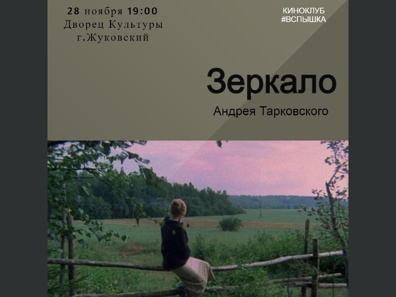 28 ноября 19:00. х/ф «Зеркало» Андрея Тарковского. Киноклуб ВСПЫШКА.