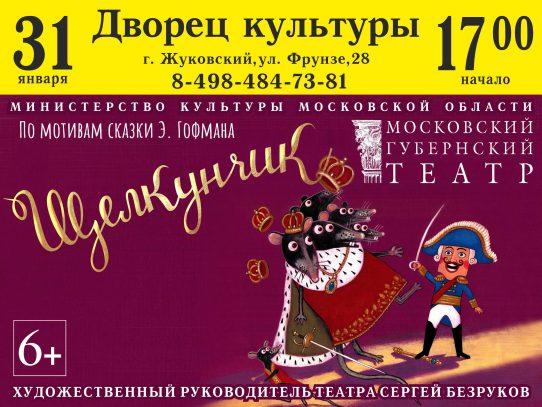 31 января 17:00. «Щелкунчик». Московский Губернский Театр.