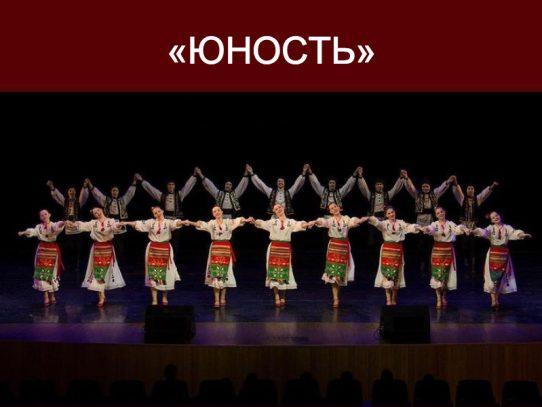 16 января 16:00. «Новогодний концерт» Образцового коллектива ансамбля народного танца «Юность»