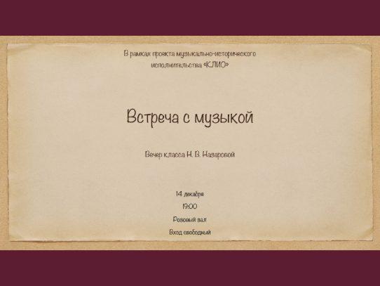 14 декабря 19:00. «Встреча с музыкой». Вечер класса Н.В.Назаровой