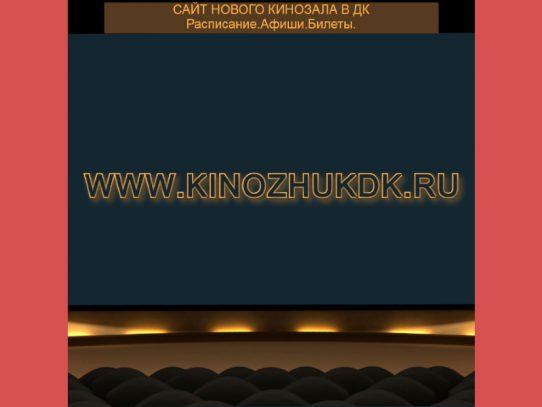 Сайт нового кинозала в ДК! www.kinozhukdk.ru Афиша, Расписание, Билеты