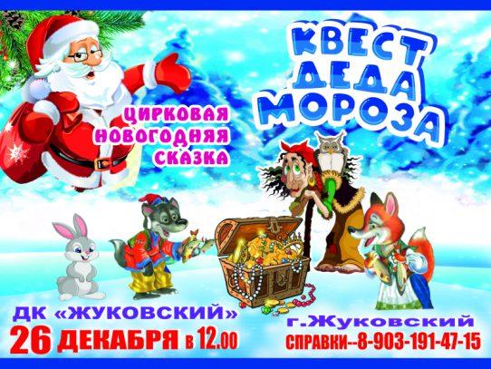 26 декабря 12:00. Цирковое представление «Квест Деда мороза»