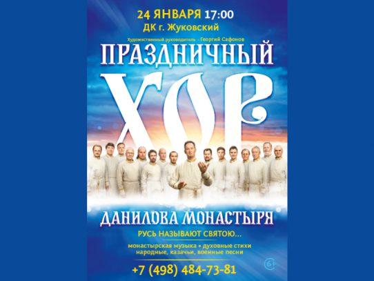 24 января 17:00. Хор Московского Данилова монастыря.