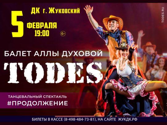 5 февраля 19:00. Балет Аллы Духовой «TODES»