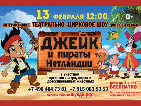 13 февраля 12:00. «Джейк и пираты Нетландии». Театрально-цирковое представление.