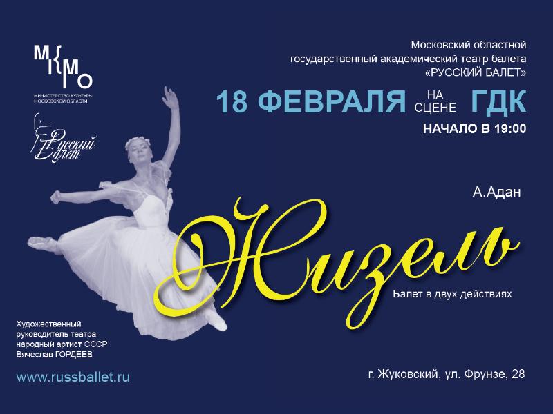 18 февраля 19:00. Балет «Жизель» (Русский балет)