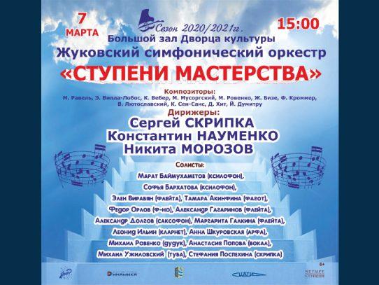 7 марта 15:00. Концерт Жуковского симфонического оркестра «Ступени мастерства»