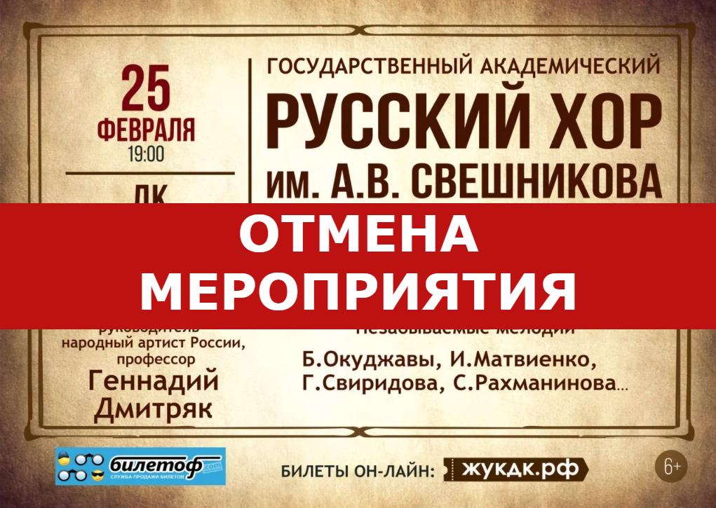 25 февраля 19:00. ОТМЕНА КОНЦЕРТА. Концерт Государственного Академического Русского хора имени А.В. Свешникова