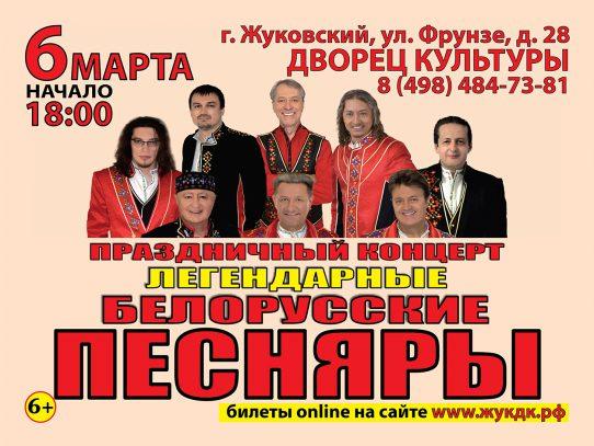 6 марта 18:00. «Песняры». Праздничный концерт.