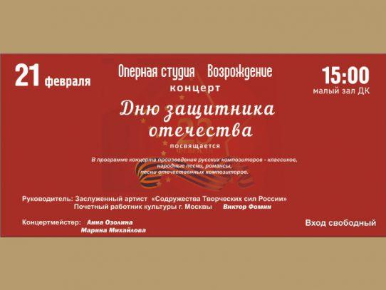 21 февраля 15:00. Концерт Оперной студии «Возрождение», посвященный Дню защитника Отечества.