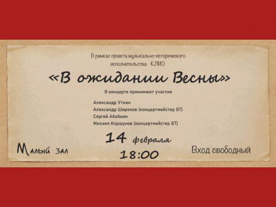 14 февраля 18:00. Концерт Проекта музыкально-исторического исполнительства «Клио»