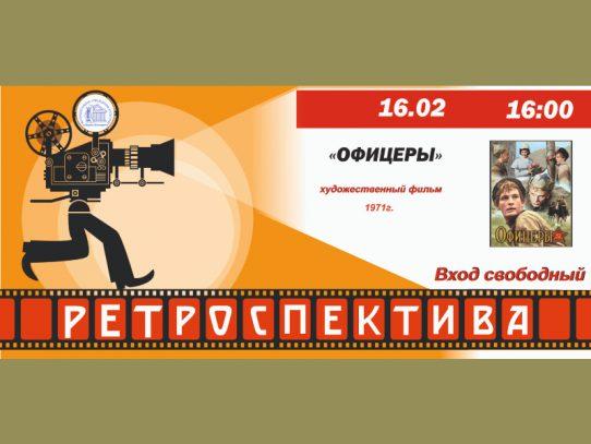 16 февраля 16:00. Киноклуб «Ретроспектива». «Офицеры»