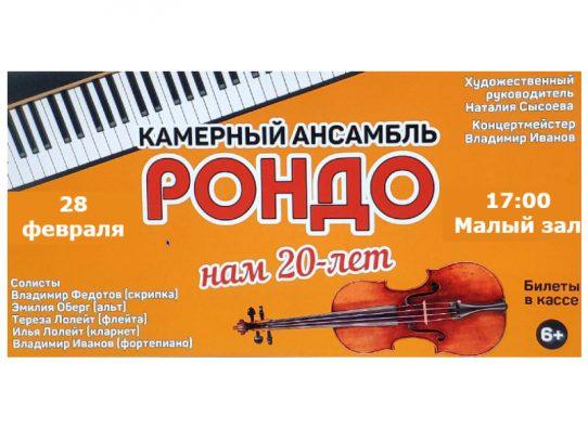 28 февраля 17:00. Концерт Камерного ансамбля «Рондо». — НАМ 20 ЛЕТ!!!