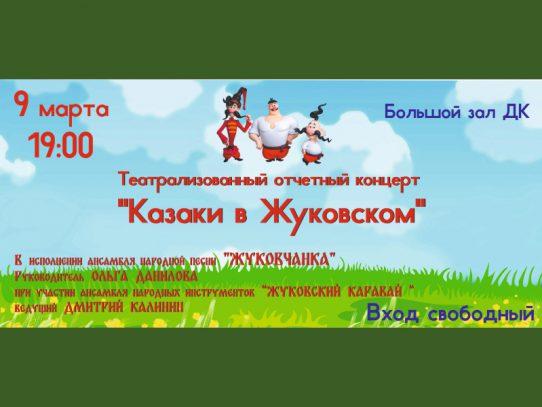 9 марта 19:00. «Казаки в Жуковском». Концерт Ансамбля народной песни «Жуковчанка»
