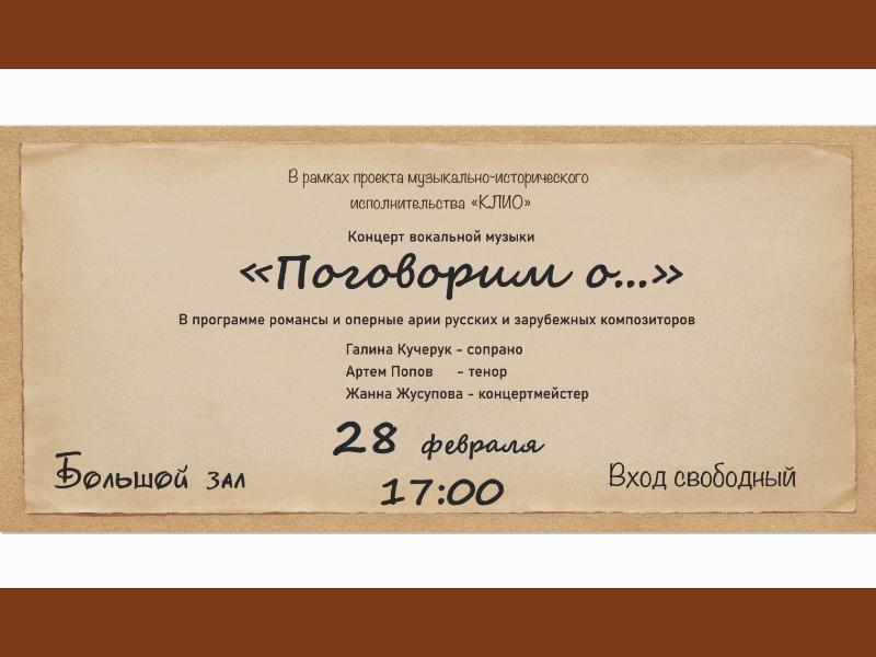 28 февраля 17:00. «Поговорим о...» В рамках музыкально-исторического исполнительства «Клио».