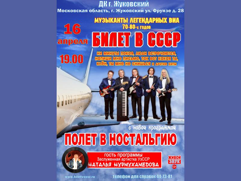 16 апреля 19:00. «Билет в СССР». Концерт.