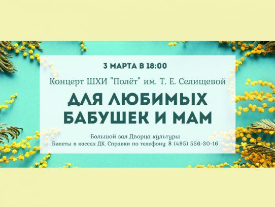 3 марта 18:00. «Для любимых бабушек и мам». Концерт ШХИ «Полет».