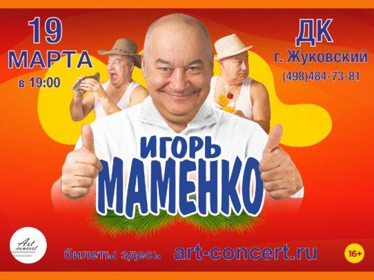 19 марта 19:00. Игорь Маменко. Концерт.
