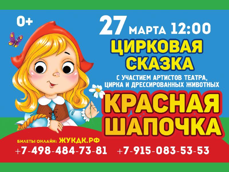 27 марта 12:00. «Красная шапочка». Цирковая сказка