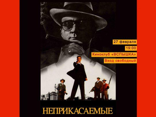 27 февраля 19:00. Х/ф «Неприкасаемые» 1987г. Киноклуб «Вспышка»
