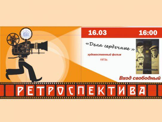 16 марта 16:00. X/ф «Дела сердечные» 1973г.